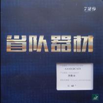 Tischtennisbelag 729 Battle II Soft