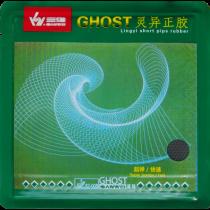 Ghost Pro